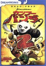 カンフー・パンダ2(通常)(DVD)