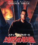 沈黙の戦艦 日本語吹替音声追加収録版(Blu-ray Disc)