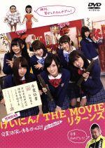 NMB48 げいにん! THE MOVIE リターンズ 卒業!お笑い青春ガールズ!! 新たなる旅立ち(通常)(DVD)