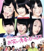 NMB48 げいにん! THE MOVIE お笑い青春ガールズ!(Blu-ray Disc)(BLU-RAY DISC)(DVD)