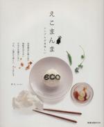 えこまんま シンプルが美味しい(旭屋出版MOOK)(単行本)