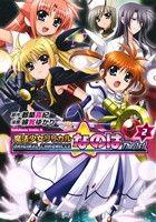 ORIGINAL CHRONICLE 魔法少女リリカルなのは The 1st(2)(角川Cエース)(大人コミック)