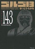 ゴルゴ13(コンパクト版)(143)(SPCコンパクト)(大人コミック)