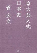 京大芸人式日本史(単行本)