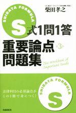 S式1問1答 重要論点問題集 第3版(単行本)