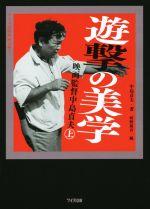 遊撃の美学 映画監督中島貞夫(ワイズ出版映画文庫7)(上)(文庫)