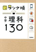 中学理科130(文庫)