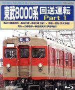 東武8000系 回送運転 Part1(Blu-ray Disc)(BLU-RAY DISC)(DVD)