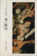 死と歴史 西欧中世から現代へ(単行本)