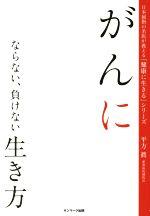 がんにならない、負けない生き方日本屈指の名医が教える「健康に生きる」シリーズ