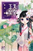 天空の玉座(3)(ボニータC)(少女コミック)