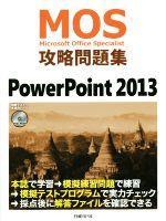 MOS攻略問題集 Power Point2013(MOS攻略問題集シリーズ)(DVD付)(単行本)