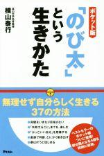 「のび太」という生きかた ポケット版(単行本)