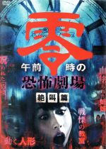 午前零時の恐怖劇場 絶叫篇(通常)(DVD)