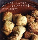 バターで作る/オイルで作る スコーンとビスケットの本(生活シリーズ)(単行本)