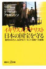 イギリス人アナリスト 日本の国宝を守る 雇用400万人、GDP8パーセント成長への提言(講談社+α新書)(新書)