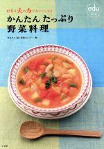 かんたんたっぷり野菜料理 野菜は火の力でおいしくなる(eduコミュニケーションMOOK)(単行本)
