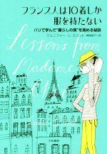 """フランス人は10着しか服を持たない パリで学んだ""""暮らしの質""""を高める秘訣(単行本)"""