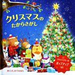 クリスマスのたからさがし(めくりしかけえほん)(児童書)
