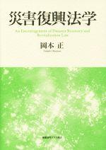 災害復興法学(単行本)