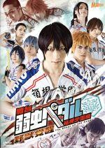 舞台 弱虫ペダル 箱根学園篇~野獣覚醒~(通常)(DVD)