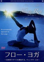 フロー・ヨガ シバ・レー~白砂漠ですべてを解放する、ヴィンヤサ・ヨガ~(通常)(DVD)