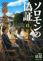ソロモンの偽証 第Ⅲ部 法廷(新潮文庫)(6)(文庫)