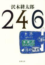 246(新潮文庫)(文庫)