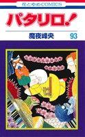 パタリロ!(93)(花とゆめC)(少女コミック)