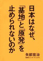 日本はなぜ、「基地」と「原発」を止められないのか(単行本)
