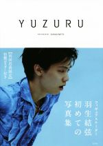 YUZURU 羽生結弦写真集(単行本)