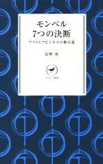 モンベル7つの決断 アウトドアビジネスの舞台裏(ヤマケイ新書YS002)(新書)