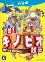 進め!キノピオ隊長(ゲーム)