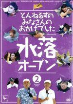 とんねるずのみなさんのおかげでした 水落オープン 2巻(通常)(DVD)