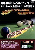 攻略!ビリヤード検定 完全解説DVD 今日からレベルアップ ビリヤード上達のヒントが満載!(通常)(DVD)