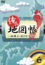 俺の地図帳~地理メンBOYSが行く~6(通常)(DVD)
