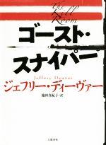 ゴースト・スナイパー(単行本)