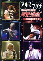 アルスマグナ DVD クロノス学園 2nd step LIVE TOUR 2014 Q愛DANCIN'フラッシュ~全国縦断!夏合宿~(通常)(DVD)