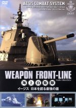 ウェポン・フロントライン 海上自衛隊 イージス 日本を護る最強の盾(通常)(DVD)