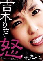 吉木りさに怒られたい(通常)(DVD)