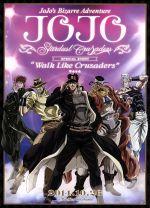 ジョジョの奇妙な冒険スターダストクルセイダース スペシャルイベント Walk Like Crusaders(通常)(DVD)