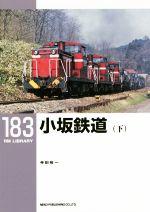 小坂鉄道(RM LIBRARY183)(下)(単行本)