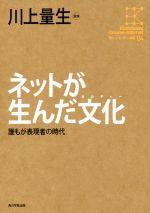 ネットが生んだ文化 誰もが表現者の時代(角川インターネット講座04)(単行本)