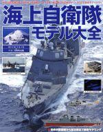 海上自衛隊モデル大全(NEKO MOOK)(単行本)