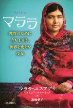 マララ 教育のために立ち上がり、世界を変えた少女(児童書)