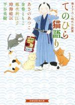 てのひら猫語り 書き下ろし時代小説集(招き猫文庫)(文庫)
