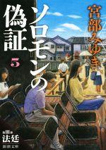 ソロモンの偽証 第Ⅲ部 法廷(新潮文庫)(5)(文庫)