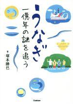 うなぎ 一億年の謎を追う(科学ノンフィクション)(児童書)
