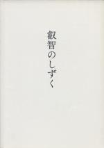 叡智のしずく(単行本)
