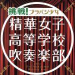 挑戦!ブラバン少女(初回生産限定盤)(DVD付)(特典DVD1枚付)(通常)(CDA)